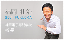fukuokasoji