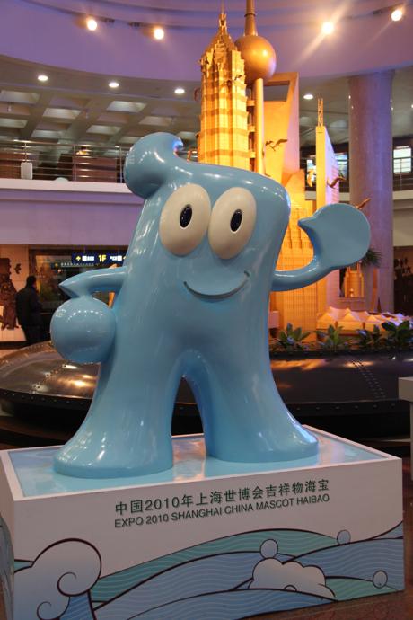 091200 上海EXPOマスコット2