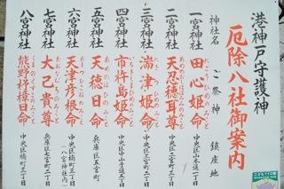 100200 一宮神社 2