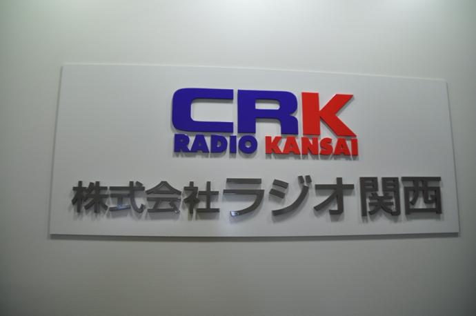 100524 ラジオ関西1