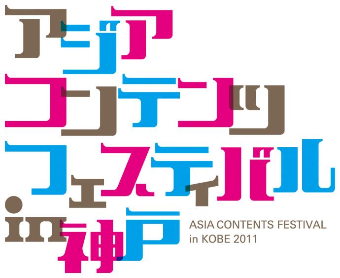 ACF2011_logo-01