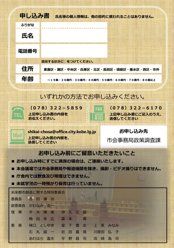 【確定版】市民報告会チラシ-裏