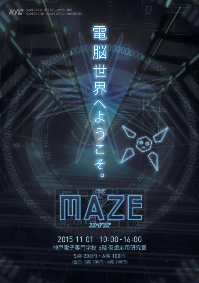 MAZE表