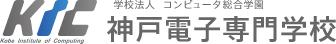 学校法人 コンピュータ総合学園 神戸電子専門学校 -KIC-