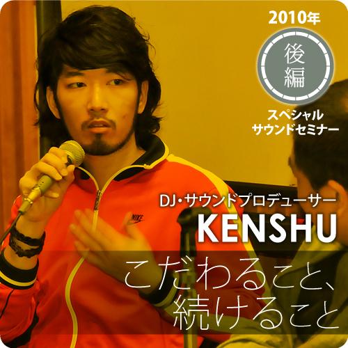 20100624_kenshu_title2