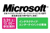 thumb_top_Microsoft