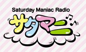 レインボータウンFM saturday maniac radio『サタマニ♪』