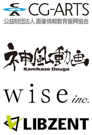 CG-ARTS協会、有限会社神風動画、株式会社wise、リブゼント・イノベーションズ株式会社