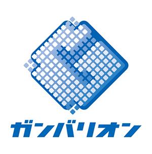株式会社ガンバリオン