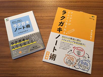 20170422_tamura01