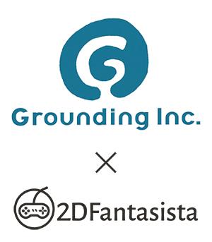 グランディング株式会社×合同会社2Dファンタジスタ