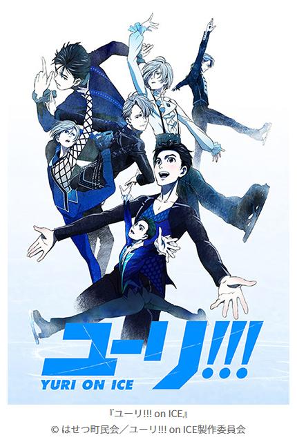 「ユーリ!!! on ICE」スケートシーンの制作プロセス!!!
