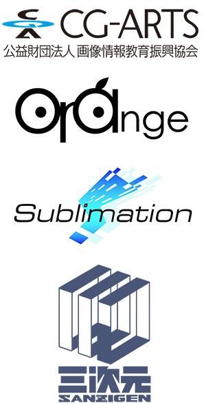 CG-ARTS協会、有限会社オレンジ、株式会社サブリメイション、株式会社サンジゲン
