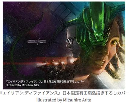 イラストレーター有田 満弘氏によるデジタルライブペインティング