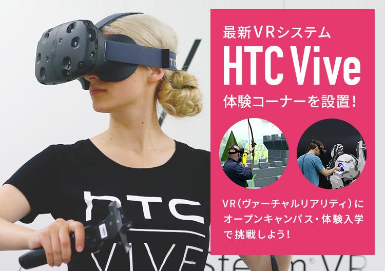 最新VRシステム「HTC Vive」体験コーナーを設置!ヴァーチャルリアリティにオープンキャンパス・体験入学で挑戦しよう!