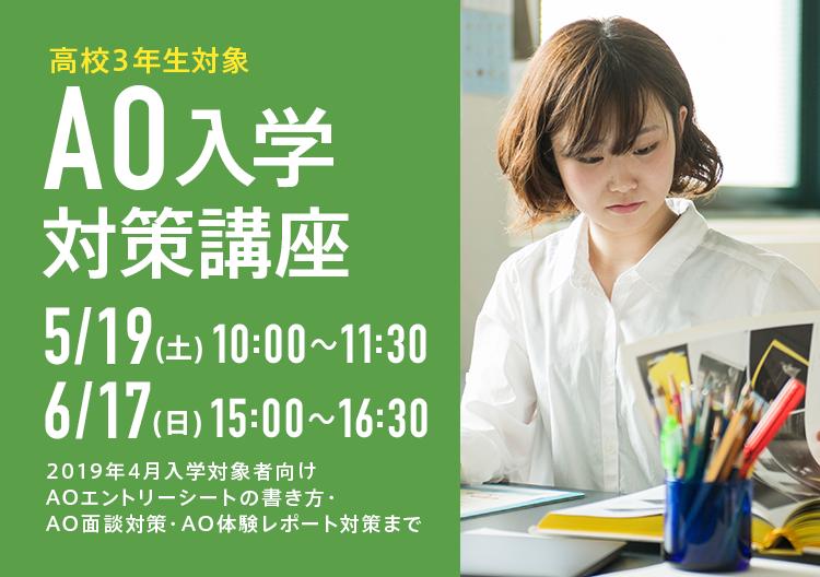 高校3年生対象AO入学対策講座