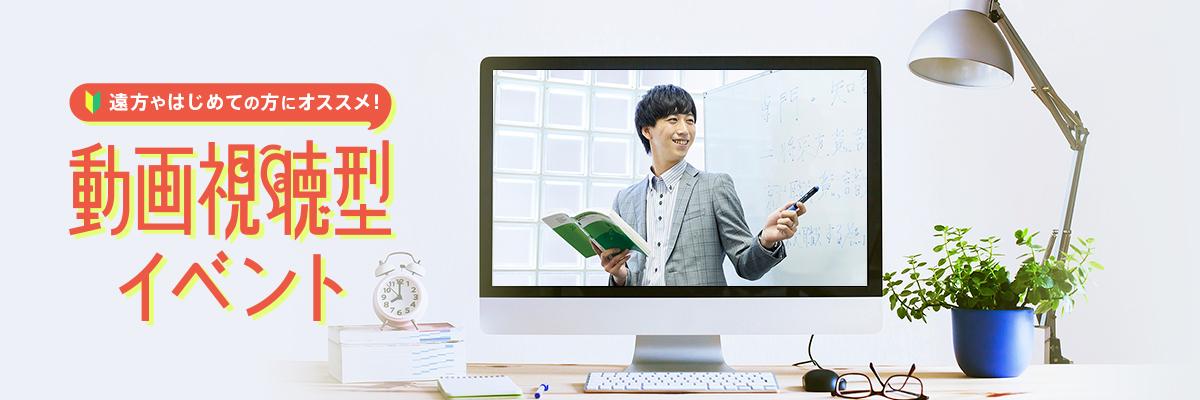 動画視聴型イベント