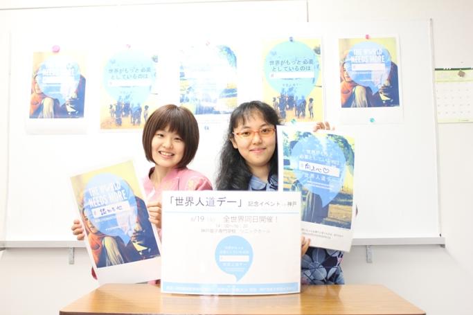 「世界がもっと必要としているのは__(The World Needs More___)」が世界人道デーキャンペーンの共通のテーマ。「世界が最も必要としている」言葉を提案・共有して日本のキャンペーンを盛り上げます。(写真左:ゲームソフト学科 大田遥さん、写真右:エンターテインメントソフト学科 船越梨紗さん)記念イベント実行委員の神戸電子専門学校在校生。