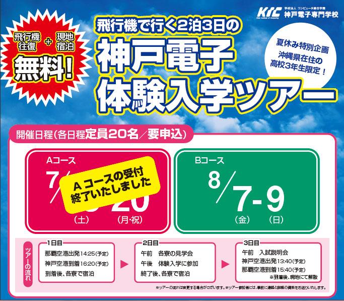 夏休み特別企画として、沖縄県 ...