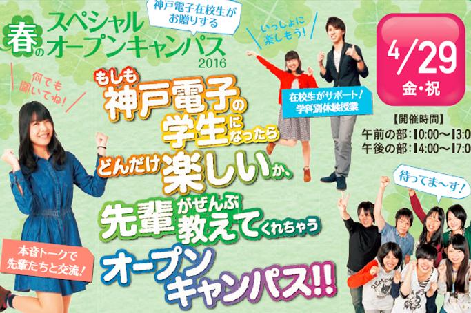 神戸電子の在校生がお贈りする春のスペシャルオープンキャンパス