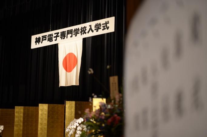 2016年度 神戸電子専門学校 入学式を挙行いたしました
