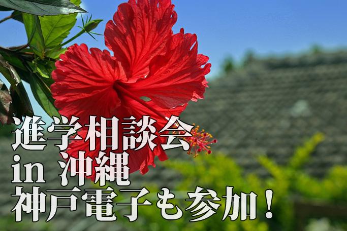 進学相談会 in 沖縄に神戸電子も参加!