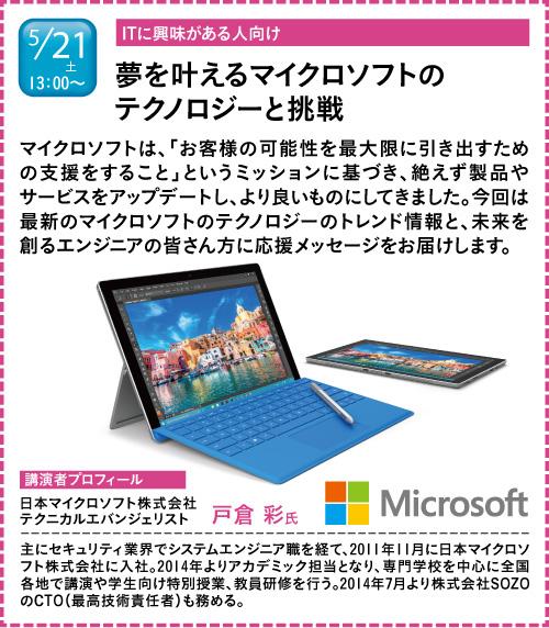 マイクロソフト 業界セミナー 神戸電子