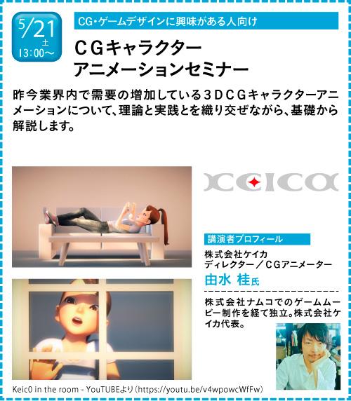 ケイカ 業界セミナー 神戸電子