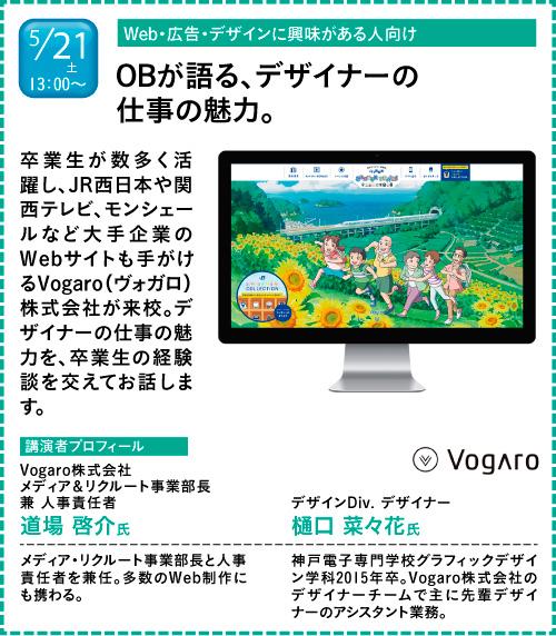 ヴォガロ 業界セミナー 神戸電子