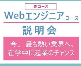新コース「情報処理学科Webエンジニアコース」説明会開催!