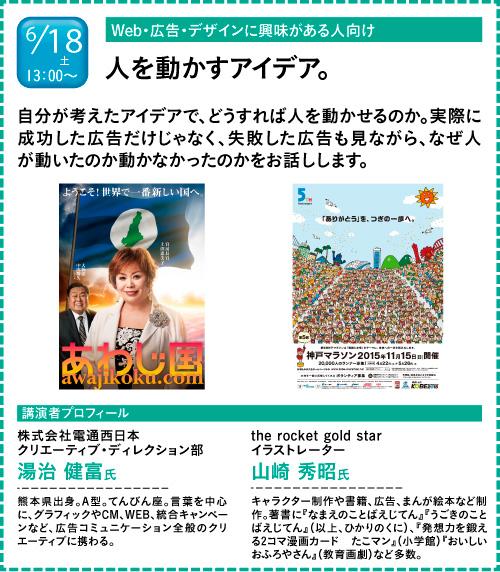 ぴえろによるアニメ業界セミナー in 神戸電子