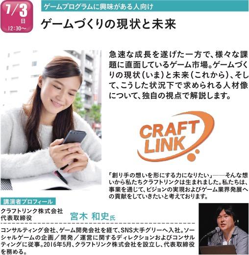 クラフトリンクによるゲーム・3DCG業界セミナー in 神戸電子