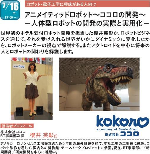 20160716_kokoro