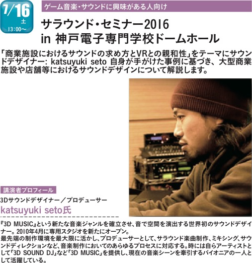 katsuyuki seto氏によるサウンド業界セミナー in 神戸電子