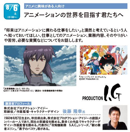 プロダクション・アイジーによるアニメ業界セミナー in 神戸電子