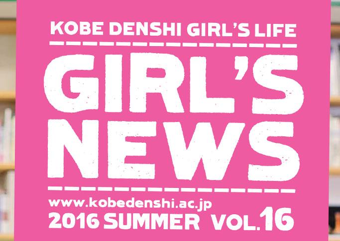 神戸電子という名前ですが電子だけでも男子だけでもありません!イキイキと活躍する女子学生がキャンパスライフをご紹介する冊子「GIRL'S NEWS(ガールズニュース)」最新号が完成しました。