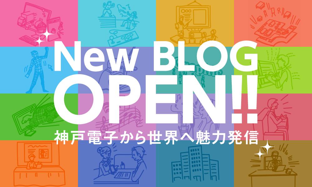 神戸電子から世界へ魅力を発信!教職員が全力で神戸電子の魅力をお伝えします。新神戸電子ブログ公開!