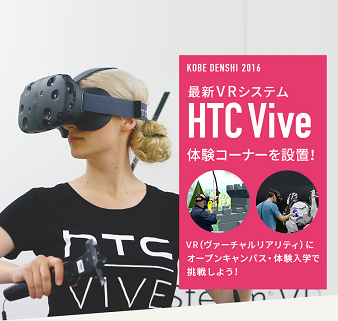体験者全員感動!VR(ヴァーチャルリアリティ)体験コーナー、大好評開催中!