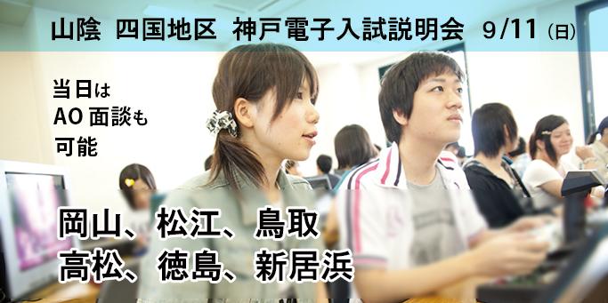 9/11(日)岡山・松江・鳥取・高松・徳島・新居浜地区 神戸電子入試説明会 を開催します!