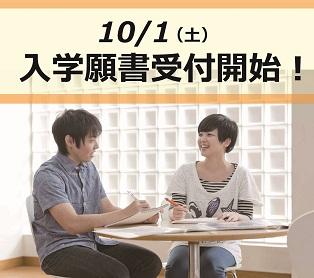 10月1日より、入学願書受付開始いたします。