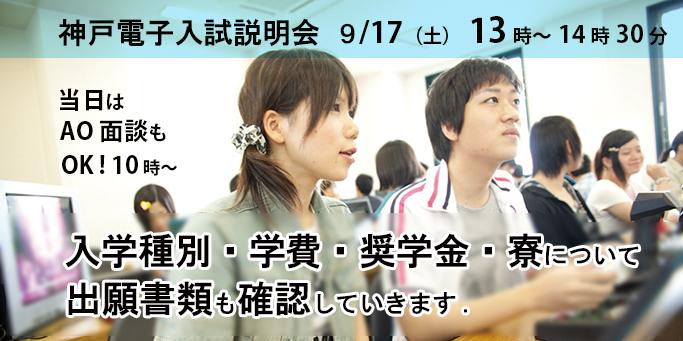 9月17日(土)【13時~14時30分】入試説明会を開催。