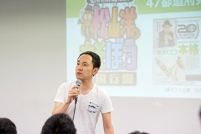 【セミナーレポート】『NARUTO-ナルト-ナルティメット』シリーズ、『ジョジョの奇妙な冒険 アイズオブヘブン』などを手がける、サイバーコネクトツー松山社長によるゲーム・3DCG業界セミナーを開催!