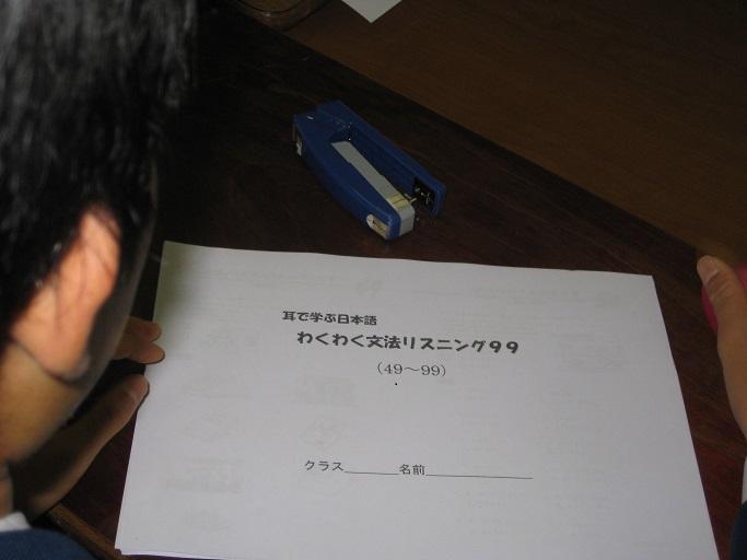 日本語学科での教材作成