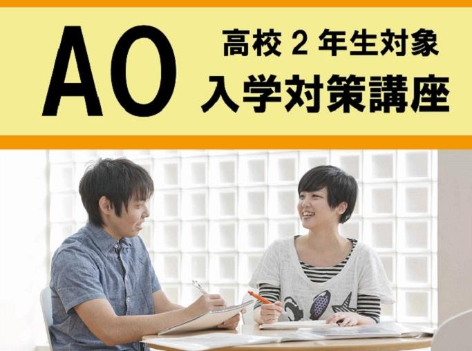 【高校2年生対象】AO入学対策講座を開催。1月21日(土)【10時~12時00分】