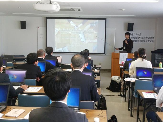 IT分野教員が兵庫県高等学校教育研究会情報部会の講師を担当しました。