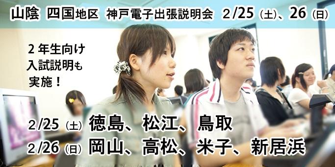 2/25(土)、26(日):徳島・松江・鳥取・高松・岡山・米子・新居浜地区 神戸電子出張説明会 を開催します!