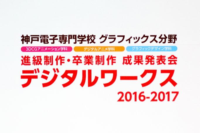 """""""Digital Works 2016-2017(成果発表会)""""が開催されました!【グラフィックス分野】"""