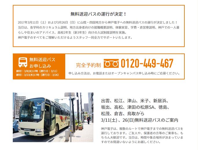 FireShot Capture 192 - アクセス・交通費補助・無料送迎バスのご案内|神戸電子専門学校_ - http___www.kobedenshi.ac.jp_taiken_access_