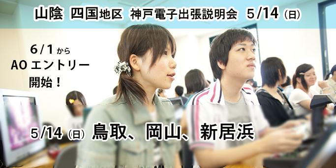 5/14(日)  岡山・鳥取・新居浜地区 神戸電子出張説明会 を開催します!