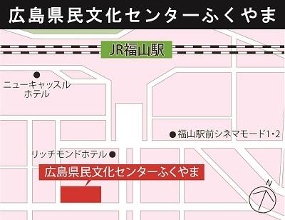 170624_広島県民文化センターふくやま会場地図